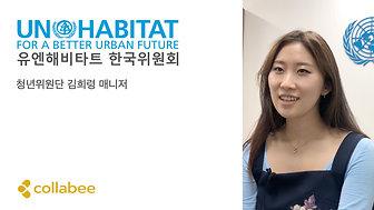 [협업툴 콜라비] UN(United Nation) 한국오피스에서 밀레니얼 세대와 일하는 방식