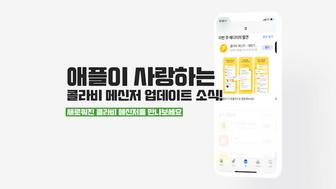 콜라비 메신저 모바일 APP 업데이트 소식!