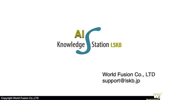 LSKB Introduction