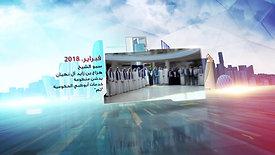 Sheikh's visits_Timeline_Slideshow