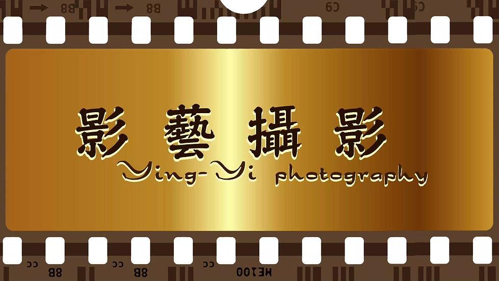 影藝攝影店內宣傳影片