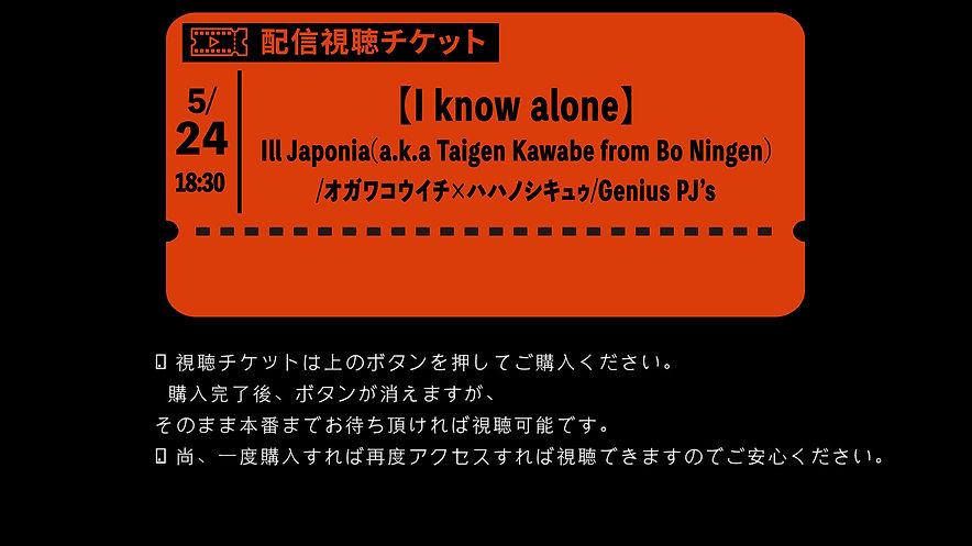 【I know alone】