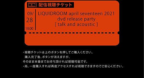LIQUIDROOM april seventeen 2021 dvd release party [ talk and acoustic ]
