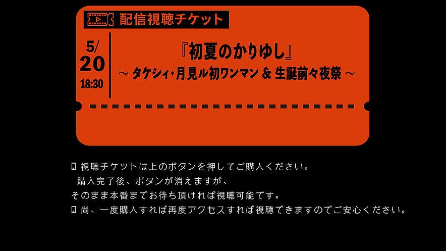 『初夏のかりゆし』 ~ タケシィ・月見ル初ワンマン & 生誕前々夜祭 ~