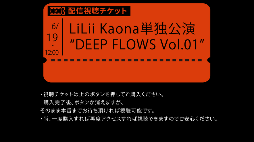 "LiLii Kaona単独公演""DEEP FLOWS Vol.01"""
