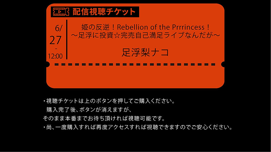姫の反逆!Rebellion of the Prrrincess! 〜足浮に投資☆完売自己満足ライブなんだが〜