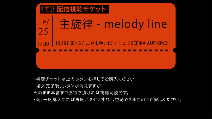 主旋律 - melody line