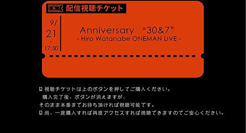 """Anniversary """"30&7"""" - Hiro Watanabe ONEMAN LIVE -"""