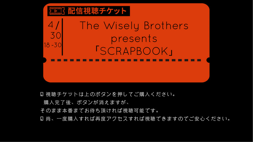 The Wisely Brothers presents「SCRAPBOOK」