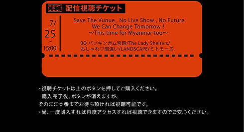 Save The Venue , No Live Show , No Future We Can Change Tomorrow!~This time for Myanmar too~