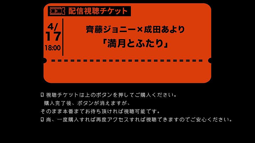 齊藤ジョニー × 成田あより 「満月とふたり」