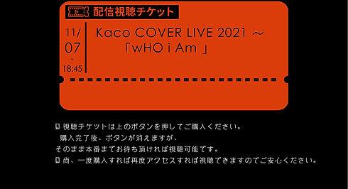 Kaco COVER LIVE 2021 〜「wHO i Am 」