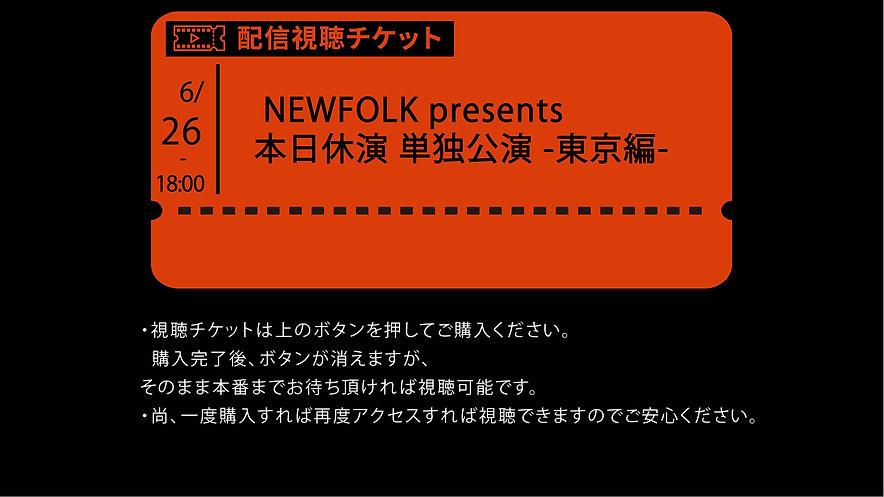 NEWFOLK presents  本日休演 単独公演 -東京編-