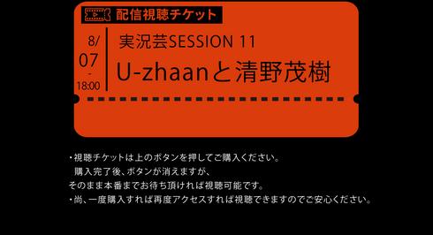 実況芸SESSION 11 U-zhaanと清野茂樹