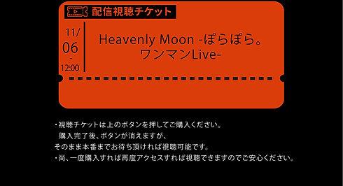 Heavenly Moon -ぽらぽら。ワンマンLive-