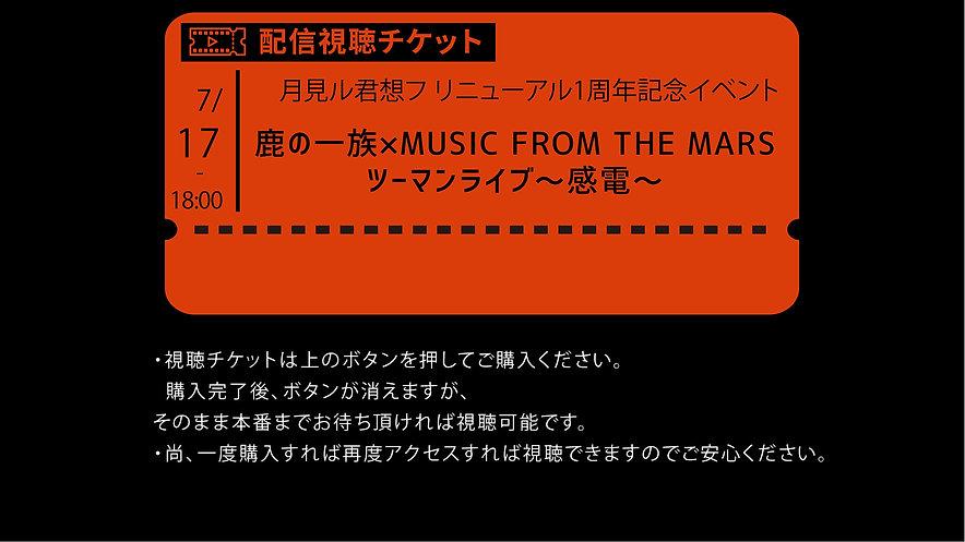 鹿の一族×MUSIC FROM THE MARS ツーマンライブ~感電~