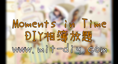 DIY相簿放題 - 立體機關Tricks - Moments in Time