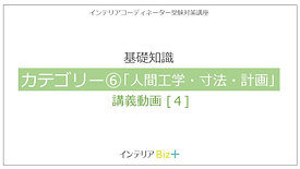 ⑥人間工学04