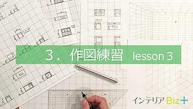 3作図練習 lesson3