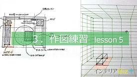 3作図練習 lesson5