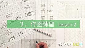 3作図練習 lesson2