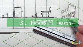 3作図練習 lesson4