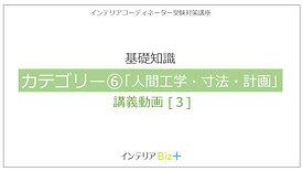 ⑥人間工学03