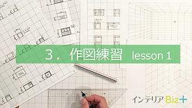3作図練習 lesson1