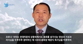 예장합동 106회 총회 축하 인사말