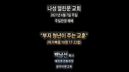 20210607(주일찬양) 부흥회 백남선 목사