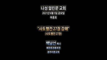 20210605(새벽) 부흥회 백남선 목사