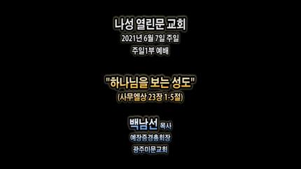 20210607(주일1부) 부흥회 백남선 목사