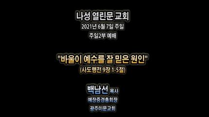 20210607(주일2부) 부흥회 백남선 목사