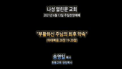 20210613 주일찬양(졸업예배) 송영일 목사