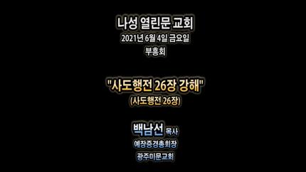 20210604(새벽) 부흥회 백남선 목사