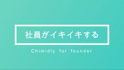 [ Chimidly ]  人事サポート&人事仲介