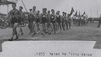 Zalman Leading Wrestling Group in a Sports Festival of Hapoel in Tel-Aviv 1930s
