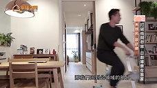 打破格局思維 日劇場景在我家【苑茂設計-朱逸民】[HD]