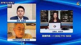 朱建丞律师《焦点大家谈》节目第63期