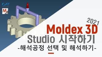 [Moldex3D 2021 Studio 시작하기] #7 해석 공정 선택 및 해석하기