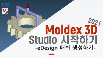 [Moldex3D 2021 Studio 시작하기] #4 eDsign 매쉬 생성하기