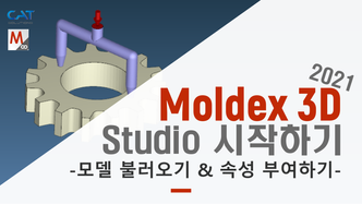 [Moldex3D 2021 Studio 시작하기] #1 모델 불러오기 & 속성 부여하기