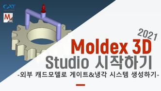 [Moldex3D 2021 Studio 시작하기] #3 외부 캐드모델로 게이트&냉각 시스템 생성하기