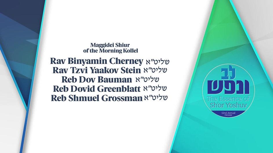 Shor Yoshuv Promo
