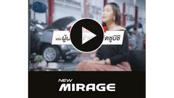 New Mirage - Real Life