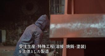 旭製作所PV