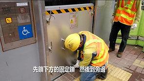 2. (兩層)防水閘安裝 20200514