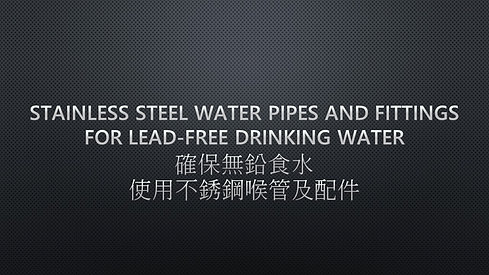stainless steel water pipes and fittings 7