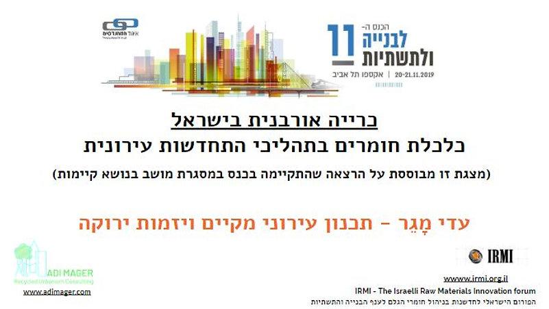 הרצאה בנושא: כרייה אורבנית בישראל - כלכלת חומרים בתהליכי התחדשות עירונית