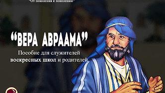 Вера Авраама - Патриархи